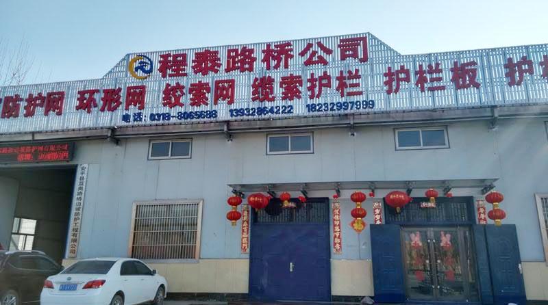 千赢国际娱乐正规官网_安平县程泰路桥边坡防护工程有限千亿国际娱乐官网app